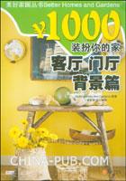 (赠品)¥1000装扮你的家 客厅 门厅 背景篇