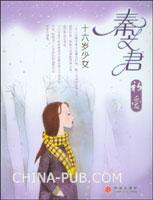 (赠品)秦文君初爱:十六岁少女