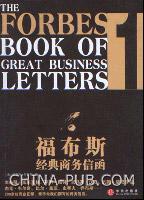 (赠品)福布斯经典商务信函(1)