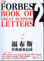 (赠品)福布斯经典商务信函(2)