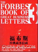 (赠品)福布斯经典商务信函(3)