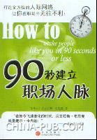 (赠品)90秒建立职场人脉