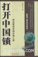 (赠品)打开中国锁:跨国管理咨询中国之道