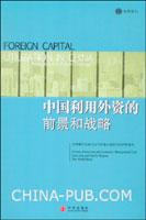 (赠品)中国利用外资的前景和战略