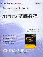 (赠品)Struts基础教程(针对Java Web开发人员的一本基础教程)