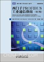 (赠品)西门子PROFIBUS工业通信指南(第2版)