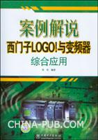 (赠品)案例解说西门子LOGO!与变频器综合应用