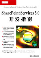 (赠品)SharePoint Services 3.0开发指南