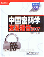 (赠品)中国密码学发展报告.2007