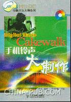 (赠品)Cakewalk手机铃声大制作