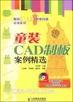 (赠品)童装CAD制板案例精选-(附光盘)