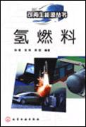 (赠品)可再生能源丛书--氢燃料