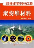 (赠品)聚变堆材料-核材料科学与工程