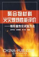 (赠品)聚合物材料火灾燃烧性能评价-锥形量热仪试验方法