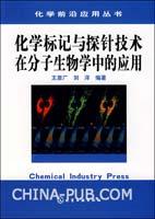 (赠品)化学标记与探针技术在分子生物学中的应用