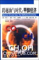 (赠品)跨越油气时代:甲醇经济
