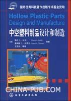 (赠品)中空塑料制品设计和制造