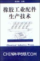 (赠品)橡胶工业配件生产技术