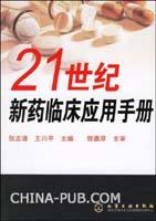 (赠品)21世纪新药临床应用手册