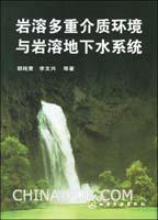(赠品)岩溶多重介质环境与岩溶地下水系统