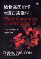 (赠品)植物基因组学与蛋白质组学