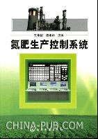 (赠品)氮肥生产控制系统