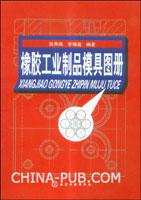 (赠品)橡胶工业制品模具图册