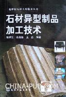 (赠品)石材异型制品加工技术