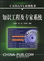 (赠品)知识工程及专家系统