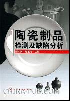 (赠品)陶瓷制品检测及缺陷分析
