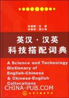 (赠品)英汉.汉英科技搭配词典