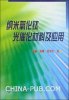 (赠品)纳米氧化钛光催化材料及应用