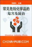 (赠品)常见危险化学品的危害及防治
