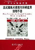 (赠品)流式细胞术原理与科研应用简明手册