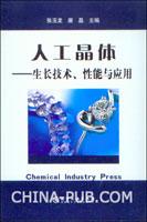 (赠品)人工晶体:生长技术、性能与应用