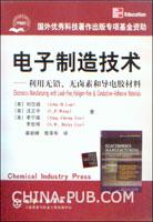 (赠品)电子制造技术:利用无铅、无卤素和导电胶材料