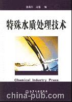 (赠品)特殊水质处理技术