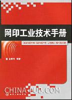 (赠品)网印工业技术手册