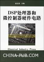 (赠品)DSP处理器和微控制器硬件电路