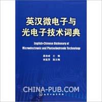 (赠品)英汉微电子与光电子技术词典