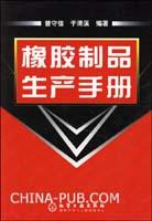 (赠品)橡胶制品生产手册