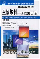 (赠品)生物炼制-工业过程与产品-[下卷]