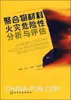 (赠品)聚合物材料火灾危险性分析与评估