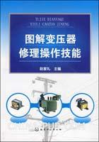 (赠品)图解变压器修理操作技能