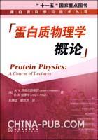 (赠品)蛋白质物理学概论