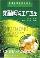 (赠品)啤酒酵母与工厂卫生