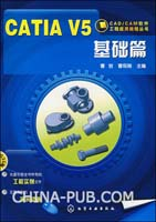 (赠品)CATIA V5基础篇-(附1CD)