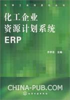 (赠品)化学工业信息化丛书化工企业资源计划系统ERP