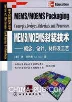 (赠品)MEMS/MOEMS封装技术概念、设计、材料及工艺