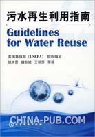(赠品)污水再生利用指南